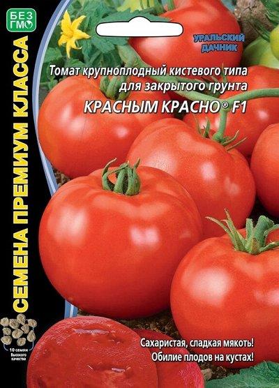 Семена 🍅Уральский дачник 🍅ваш богатый урожай! В наличии!  — Томаты — Семена овощей