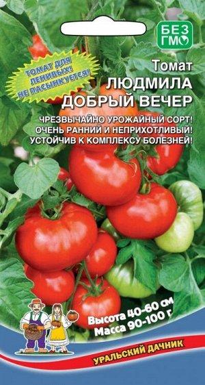 Томат Людмила Добрый Вечер (УД) Новинка!!!