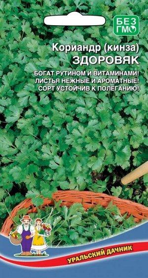 Кориандр (кинза) Здоровяк (Марс) (среднеспелый,холодостойкий,до30гр.,урожай за 35-45дней,универсальное использование зелени)