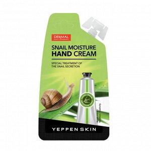 Увлажняющий крем для рук с секрецией улитки, гиалуроновой кислотой и коллагеном (аромат свежести) 20 г / 70 / 420