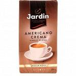 Кофе Жардин молотый натур в/у 250г 1/12 Американо Крема