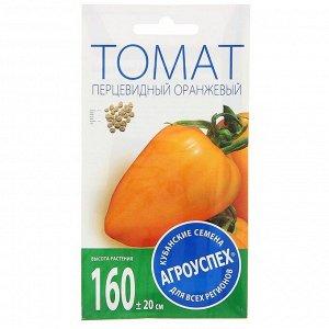 """Семена Томат """"Перцевидный оранжевый"""", средний, высокорослый, 0,1 гр"""