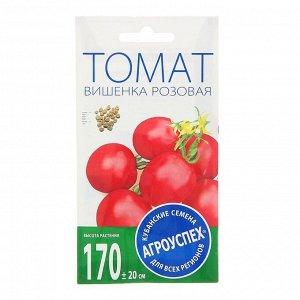 """Семена Томат """"Вишенка розовая"""", высокорослый, тип черри, 0,1 гр"""