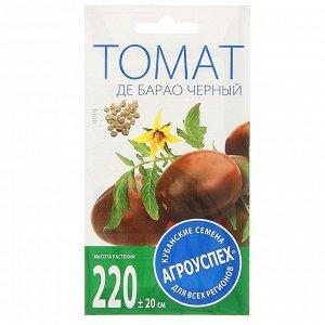 """Семена Томат """"Де Барао черный"""", высокорослый, средне-поздний, 0,1 гр"""