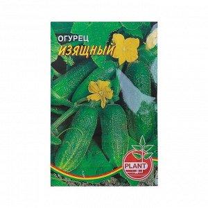 """Семена Огурец """"Изящный"""", 20 шт"""