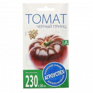 """Семена Томат """"Черный принц"""", средний, высокорослый, 0,1 гр"""
