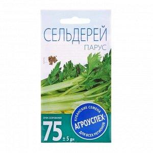 Семена Сельдерей Парус черешковый, 0,5г