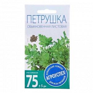 Семена Петрушка Листовая обыкновенная, 3г