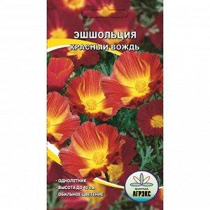 """Семена цветов Эшшольция """"Красный вождь"""", О, 0,2 г"""