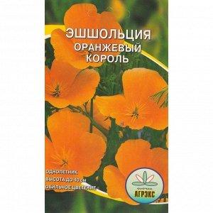 Семена цветов Эшшольция оранжевая, О, 0,2 г
