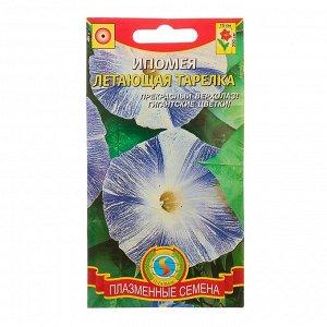 """Семена цветов Ипомея """"Летающая тарелка"""", О, 0,5 г"""