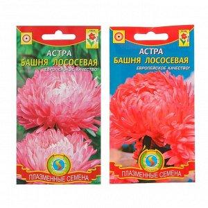 """Семена цветов Астра """"Башня"""" лососевая, О, 0,3 г"""