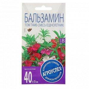 """Семена цветов Бальзамин """"Том Тамб"""", смесь, О, 0,3г"""