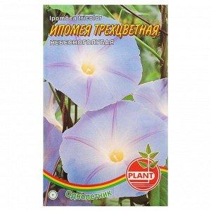 "Семена цветов Ипомея ""Небесно-голубая"", О, 5шт."