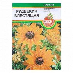 """Семена цветов Рудбекия """"Блестящая"""", Мн, 0,05 г"""