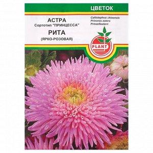 """Семена цветов Астра """"Рита"""", О, 0,2 г"""