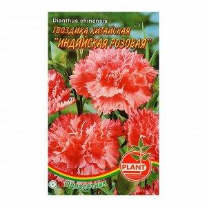 """Семена цветов Гвоздика """"Кит"""", индийская розовая, О, 0,05 г"""