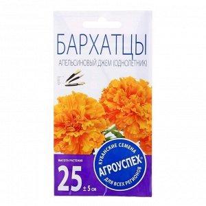 Семена цветов бархатцы Апельсиновый джем, низкорослые О, 0,3г