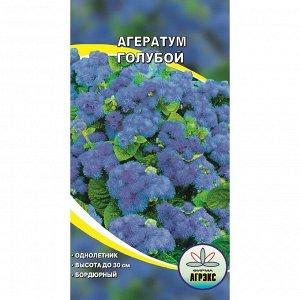 Семена цветов Агератум голубой, О, 1 г
