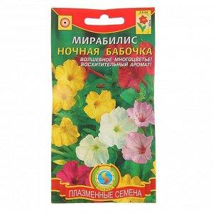 """Семена цветов Мирабилис """"Ночная Бабочка"""", О, 0,5 г"""