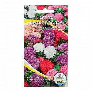 Семена цветов Астра, смесь,низкорослая, 0,25 г