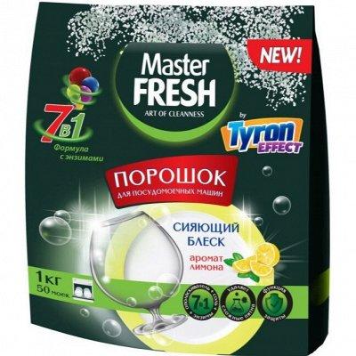 Master FRESH - приятные бытовые мелочи — Для посуды и посудомоечных машин — Гигиена