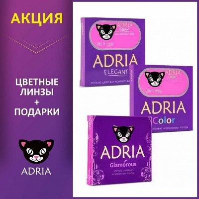 ✨ШаманMarket. Линзы, мышки, подарки. — Нулёвки Adria с подарками! Новая линейка! — Контактные линзы
