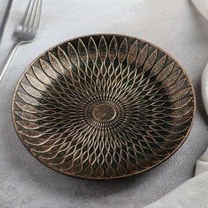 Блюдо для фруктов «Ундина», 19,5?3 см, цвет бронза
