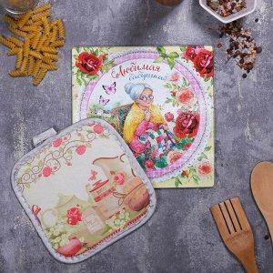 Многофункциональная кухонная доска + прихватка «Любимая бабушка», 20 см 1489575