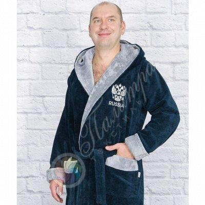 Палитра⭐Трикотаж для всей семьи❗️Текстиль для дома❗️ — Халаты мужские — Одежда для дома