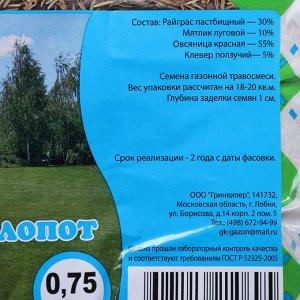 """Газонная травосмесь """"Газон безхлопот """",  с белым клевером, 750 г"""