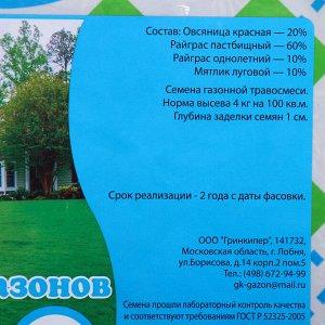"""Газонная травосмесь """"Для ремонта газонов"""", 1 кг"""