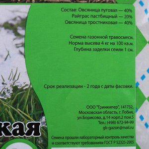 """Газонная травосмесь """"Зимостойкая"""", 1 кг"""