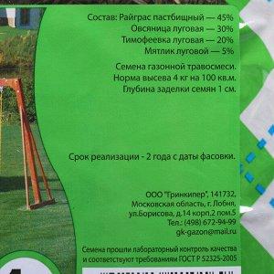 """Газонная травосмесь """"Игровая"""", 1 кг"""