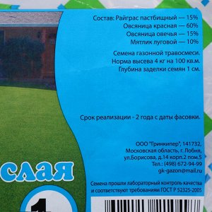 """Газонная травосмесь """"Низкорослая"""", 1 кг"""