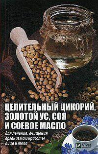 Целительный цикорий, золотой ус, соя и соевое масло для лечения