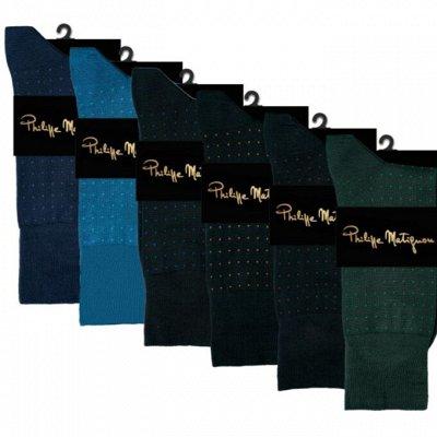 Колготки, чулки, носки от лучших брендов! Весь ассортимент — Мужские носки PHILIPPE MATIGNON премиум класса — Носки