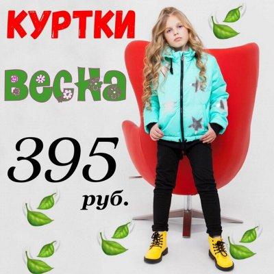 💥Обувь! Супер цены!🍁Одевайся вся семья!🍂Осень-Зима🔥😍   — Куртки весенние на подростков — Верхняя одежда
