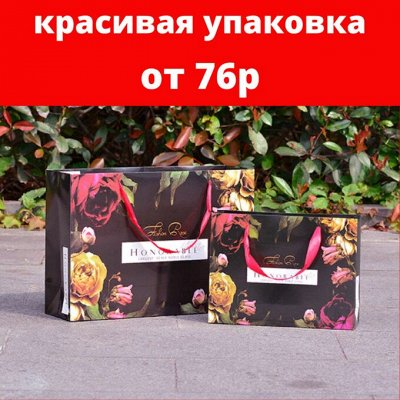 ❤😍 BIOAQUA, LAIKOU лучшее в наличии! Приход от 25.07 — Подарочная упаковка — Подарочные издания