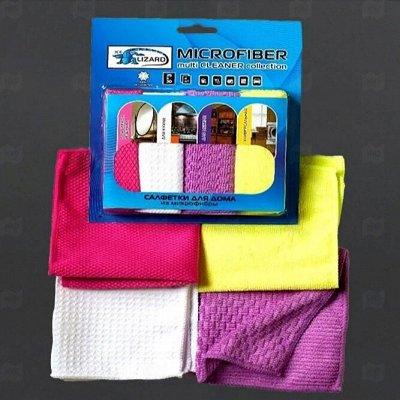 142. Мир упаковки  - для всех  — Для дома — Салфетки и тряпки