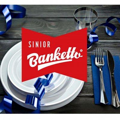 144. Мир упаковки  - для всех. — Sinior Banketto, Buffet- для праздника — Салфетки и тряпки