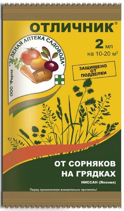 Зеленая аптека садовода. Быстрая доставка в ПВ  — Средства борьбы с сорняками — Защита от сорняков