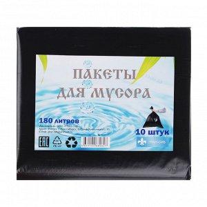 Мешки для мусора 180л, 10шт, 35 микрон
