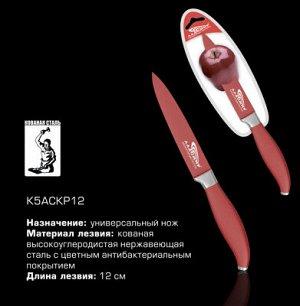 Нож универсальный длина 12см
