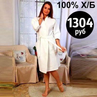 🔥Текстиль из Иваново-32! Цены снижены!🔥 — Халаты. 100% Х/Б! — Халаты