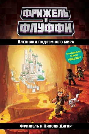 Фрижель, Дигар Н. Пленники подземного мира (#2)