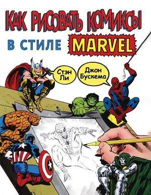 Ли С. Как рисовать комиксы в стиле Марвел
