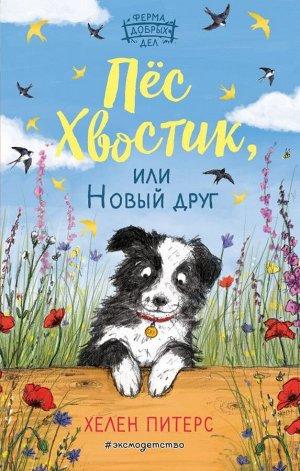 Питерс Х. Пёс Хвостик, или Новый друг (#3)