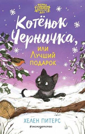 Питерс Х. Котёнок Черничка, или Лучший подарок (#4)