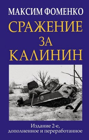 Фоменко М.В. Сражение за Калинин